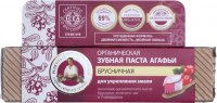 Agafia - Recipes Babuszki Agafia - Natural toothpaste - Blueberry - 75 ml