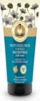 Agafia - Bania Agafii - Cloudberry body lotion - 200 ml