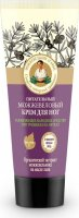 Agafia - Bania Agafii - Juniper foot cream - 75 ml